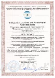 Свидетельство об аккредитации _ИЛ-ЛРИ-00882 до 23_1