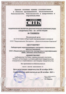 Свидетельство об аттестации _71А080314 до 26.10_1
