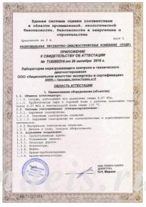 Свидетельство об аттестации _71А080314 до 26.10_2