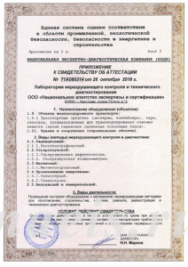 Свидетельство об аттестации _71А080314 до 26.10_4